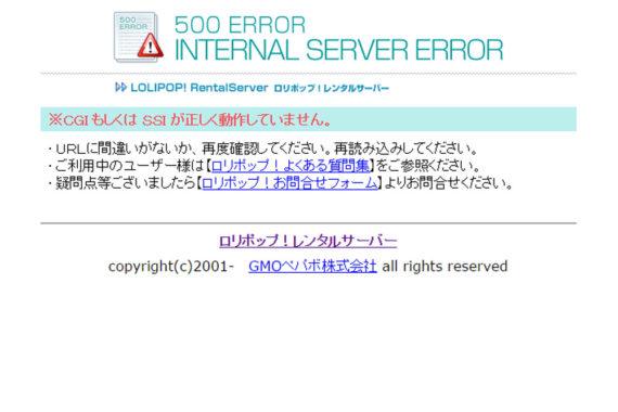 lolipop_500_error